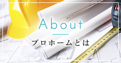 About プロホームとは