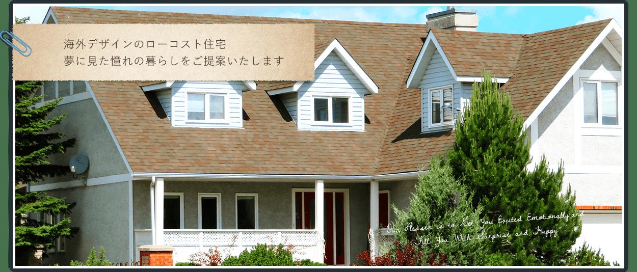 海外デザインのローコスト住宅 夢に見た憧れの暮らしをご提案いたします